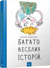купити: Книга Багато веселих історій