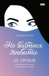 купить: Книга Александра Соломон Не бійтеся любити. 20 уроків самопізнання на шляху до щасливих стосунків