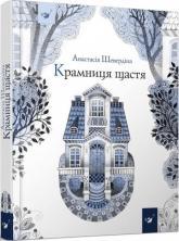 купити: Книга Крамниця щастя