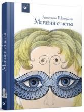 купити: Книга Магазин счастья