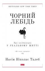 купить: Книга Чорний лебідь. Про (не)ймовірне у реальному житті