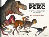 купити: Книга Тираннозавр Рекс и другие хищники мезозоя
