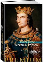купить: Книга Железный король