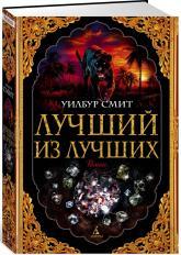 купити: Книга Лучший из лучших