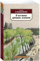 купить: Книга И все-таки орешник зеленеет