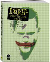 купить: Книга Джокер: Убийственная улыбка