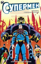 купить: Книга Супермен. Человеку, у которого есть все