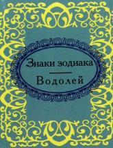 купити: Книга Знаки зодиака. Водолей (Микроминиатюра)