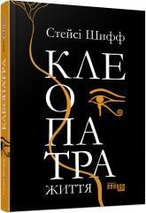 купить: Книга Клеопатра. Життя