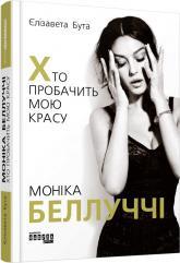 купить: Книга Моніка Беллуччі. Хто пробачить мою красу