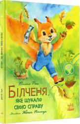 купити: Книга Білченя, яке шукало свою справу
