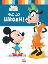 купить: Книга Disney Маля. Школа життя. Час до школи