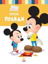 купить: Книга Disney Маля. Школа життя. Урок правди