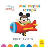 купити: Книга Disney Маля. Історії для найменших. Нарешті канікули!