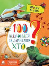 купити: Книга Енциклопедія у запитаннях та відповідях. 100 відповідей на запитання ХТО?