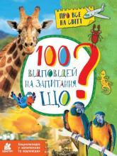 купити: Книга Енциклопедія у запитаннях та відповідях. 100 відповідей на запитання ЩО?