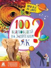 купити: Книга Енциклопедія у запитаннях та відповідях. 100 відповідей на запитання ЯК?