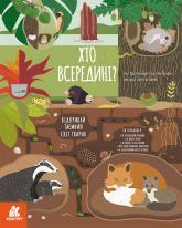 купити: Книга Хто всередині? Відкривай таємний світ тварин
