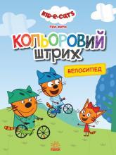 купить: Книга Три коти. Кольоровий штрих. Велосипед