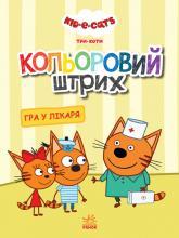 купить: Книга Три коти. Кольоровий штрих. Гра у лікаря