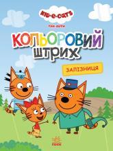 купить: Книга Три коти. Кольоровий штрих. Залізниця