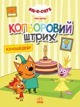 купить: Книга Три коти. Кольоровий штрих. Кіношедевр