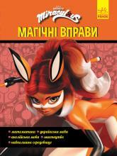 купить: Книга Леді Баґ. Магічні вправи. Суперсила