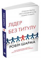 купить: Книга Лідер без титулу