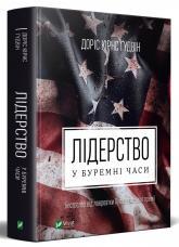 купить: Книга Лідерство в буремні часи