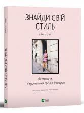 купить: Книга Знайди свій стиль. Як створити персональний бренд в Instagram