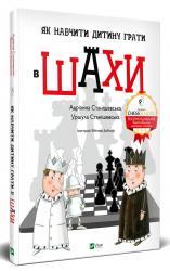 купити: Книга Як навчити дитину грати в шахи