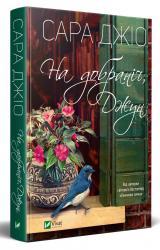 купити: Книга На добраніч Джун