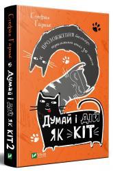 купить: Книга Думай і дій як кіт-2