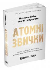 купить: Книга Атомні звички. Легкий і перевірений спосіб набути корисних звичок і позбутися звичок шкідливих