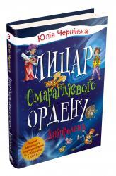купити: Книга Лицар Смарагдієвого ордену. Дніпроленд. Книга 3