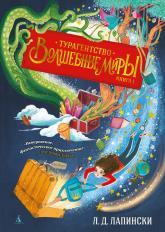 """купить: Книга Турагентство """"Волшебные миры"""". Книга 1"""