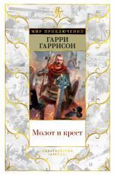 купить: Книга Молот и крест