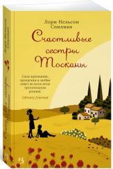 купити: Книга Счастливые сестры Тосканы