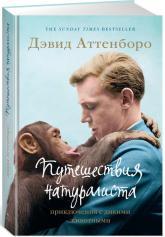 купити: Книга Путешествия натуралиста. Приключения с дикими животными