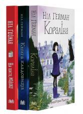 купить: Книга Кораліна (ілюстрації Кріса Рідделла). Книга кладовища. На щастя, молоко. Комплект
