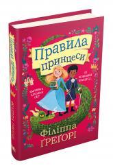 купити: Книга Правила принцеси