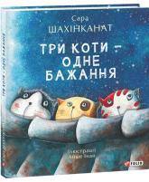купити: Книга Три коти - одне бажання