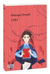 купити: Книга 1984