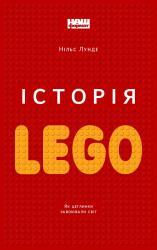 купить: Книга Історія LEGO. Як цеглинки завоювали світ