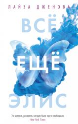 купити: Книга Всё ещё Элис