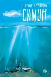 купити: Книга Симон