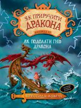 купити: Книга Як подолати гнів дракона. Книжка 12