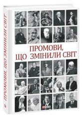 купить: Книга Промови, що змінили світ (2-ге видання, перероблене)