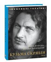 купить: Книга Кузьма Скрябін (нове оф.)