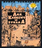 купить: Книга Аля, Кляксич и буква А (иллюстр. В. Чижикова)